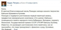 Скриншот сообщения Тетуева в соцсети Facebook. Фото: https://www.facebook.com/hadis.tetuev?ref=br_rs hc_ref=SEARCH - Kavkaz-Uzel.Ru